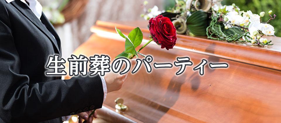 生前葬のパーティー